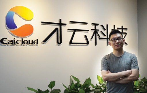 China's Enterprise Cloud Service Provider Caicloud Recieved Funding in a Series B+ Round Funding Led by Shanghai Volcanics Investment Management