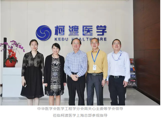 Shanghai Based Kedu Healthcare Tech Raised  Million in a Series C Round Funding Led by China Merchants Capital