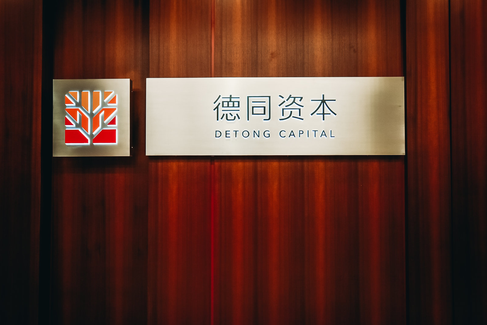 Chinese Venture Capital Fund DeTong Capital Raised Two Billions of Yuan