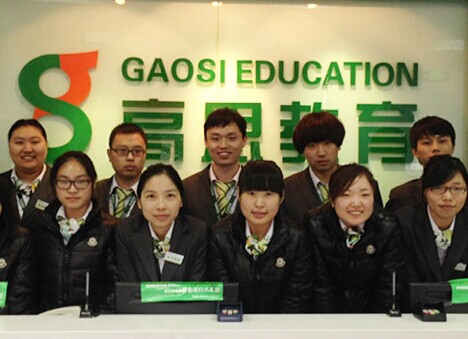 China's K12 Education Company Gaosi Education Received Funds From a Series D Round Funding Led by Tencent