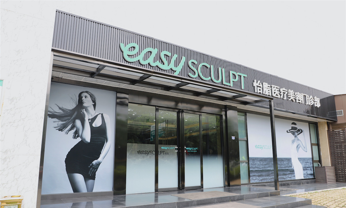China's Medical and American Institution easySCULPT Raised Tens of Millions of Yuan in Series A Round Funding Led by Long Hill Capital