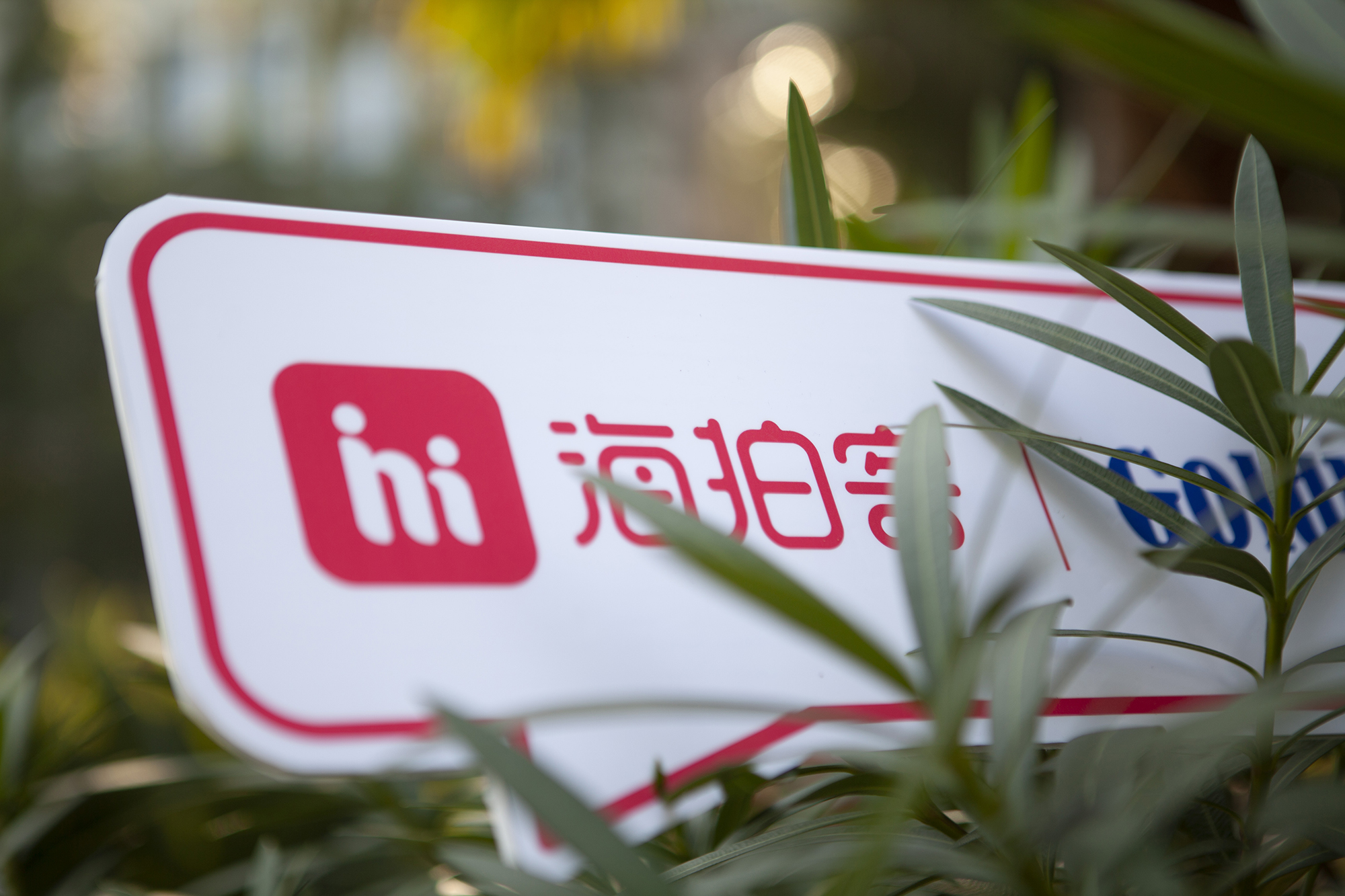 China's Maternal and Child Service B2B2C Platform Hipac Raised Hundreds of Millions of Dollars in a Series D Round Funding Led by Anchor Equity Partners